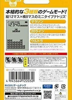 Tetris Mini w/ Key Chain Yellow Tetris Officially Licensed Product Japan New