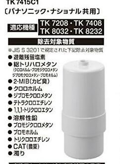 Panasonic Water Purifier replacement cartridges TK7415C1 For TK7208P New