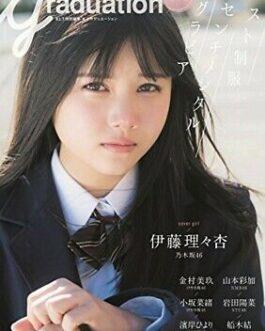 Japanese Junior High School Girls Idol Photo Book Graduation 2018 NEW