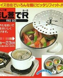 Stainless Adjustable Drop Lid Otoshi Buta Simmering Food Nagao from Japan New