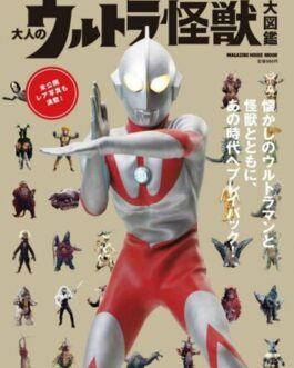 Adult Ultra Monster Encyclopedia-From Ultra Q to Ultraman 80 Ulto Magazine