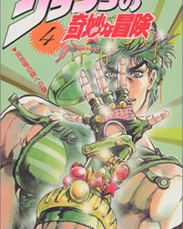 JoJo's Bizarre Adventure: No.4 Japanese Manga Comic Anime Made in Japan