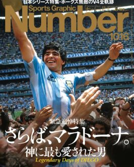 Number Japan Magazine Memorial Maradona / Japan Series Diego Armando Maradona