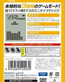 New Tetris Mini w/ Key Chain Yellow Tetris Officially Licensed Produ from Japan