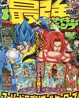 Saikyo Jump March 2020 Japanese Magazine card Dragon Ball Heroes Made in Japan