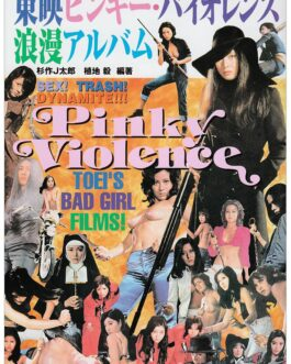 Pinky Violence Toei Bad Women Film Book Japan Cinema
