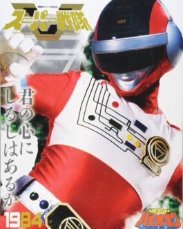 Super Sentai Official Mook 20th Century 1984 Bioman Book Made in Japan