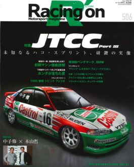 Racing on No.506 Japanese book JTCC HONDA part III Made in Japan