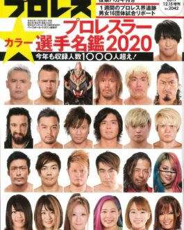 New Pro Wrestling Weekly magazine Professional wrestler player directory 2020