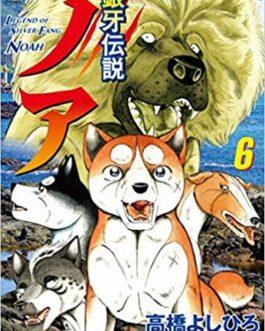 LEGEND OF SILVER FANG NOAH 6 Japanese comic manga Yoshihiro Takahashi GINGA