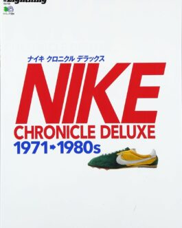 Lightning Extra Vol.150 NIKE Chronicles Deluxe Made in Japan