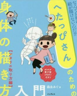 How to Draw Manga Anime Introduction of body Book Made in Japan