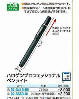 Welch Allyn (Welch Allyn) Preliminary Bulb (Halogen penlight) 07600-U From Japan    eBay