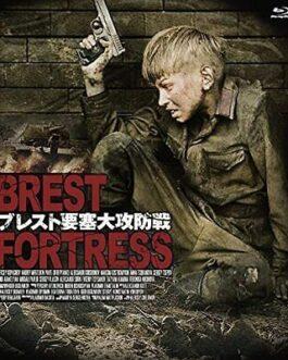 Brestskaya krepost [Blu-ray]