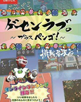 Gesen Love Plus Pengo JAPAN ver Nintendo Switch