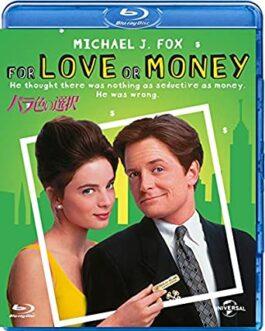 For Love or Money [Blu-ray]  | eBay