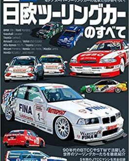 All about Japan Europe Touring Car Japanese book BMW FORD TOYOTA Alfa Romeo c1  | eBay