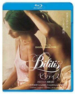 Bilitis [Blu-ray]  | from Japan