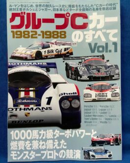 All About Group C Car Vol.1 1982-1988 Japan Magazine JDM Motorsport Sport  | eBay