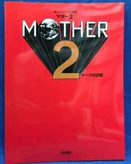MOTHER 2 EarthBound Piano Solo Sheet Music Book Japan Beyer Score Nintendo Game  | eBay