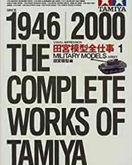 Used Since 1946-2000 The Complete Works of TAMIYA Vol.1 MilitaryModel Book Japan