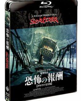 Sorcerer [original full version] [Blu-ray]